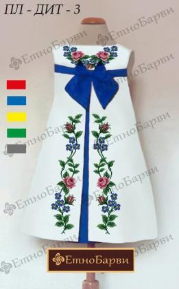 Заготовка плаття ПЛ-ДИТ №3 ЕтноБарви