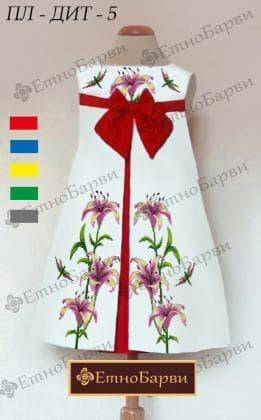 Заготовка плаття ПЛ-ДИТ №5 ЕтноБарви