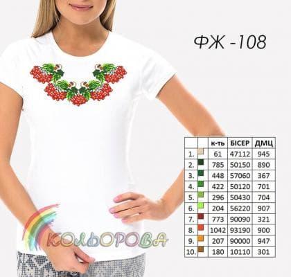 Футболка жіноча ФЖ-108 Кольорова