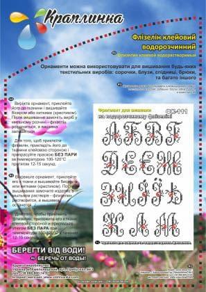 Водорозчинний флізелін ФК-111 Краплинка