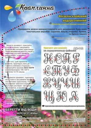 Водорозчинний флізелін ФК-112 Краплинка