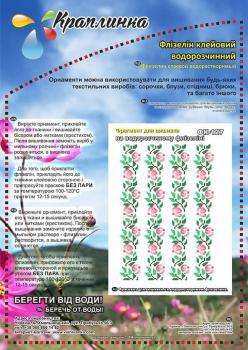 Водорозчинний флізелін