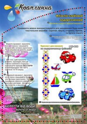 Водорозчинний флізелін ФК-130 Краплинка