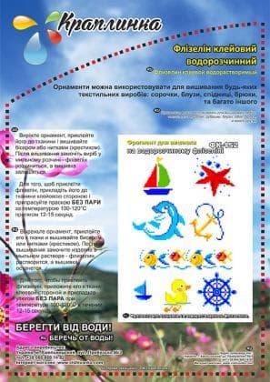 Водорозчинний флізелін ФК-152 Краплинка