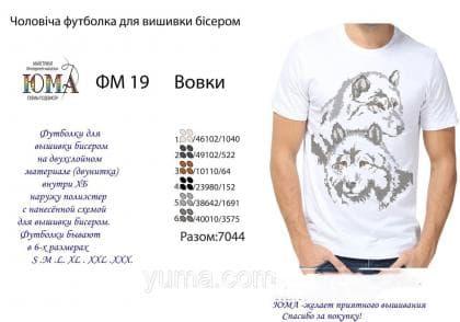 Футболка чоловіча ЮМА ФМ-19 ЮМА