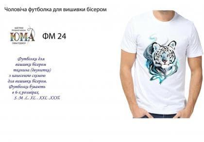 Футболка чоловіча ЮМА ФМ-24 ЮМА