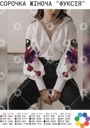Заготовка для блузки СЖ Фуксія Гармонія