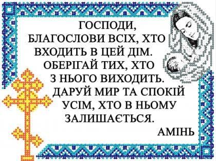 Молитва дому FV-167а Світарт