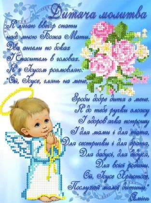 Дитяча молитва FV-303 Світарт