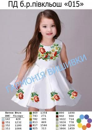 Заготовка дитячого платтячка  ПД-півкльош-015 Гармонія