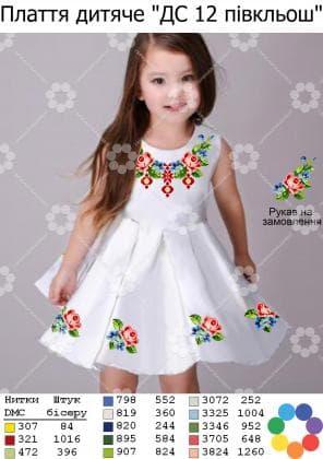 Заготовка дитячого платтячка  ПД-півкльош ДС-12 Гармонія