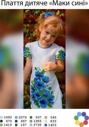 Заготовка дитячого платтячка ПДкр Маки сині Гармонія