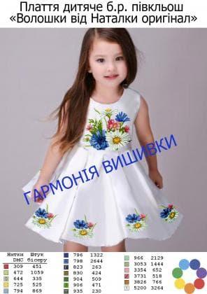 Заготовка дитячого платтячка  ПД-півкльош Волошки від Наталки Гармонія