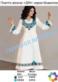 Заготовка для плаття ПЖ-204 чорно-блакитне Гармонія