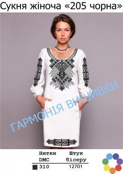 Заготовка для плаття ПЖ-205 чорне Гармонія