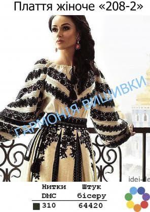 Заготовка для плаття  з поясом ПЖ-208-2-3м Гармонія