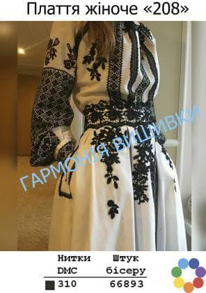 Заготовка для плаття з поясом ПЖ-208-3м Гармонія