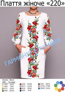 Заготовка для плаття ПЖ-220 Гармонія