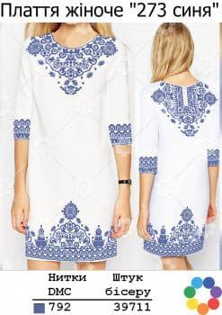 Заготовка для плаття ПЖ-273 синя Гармонія