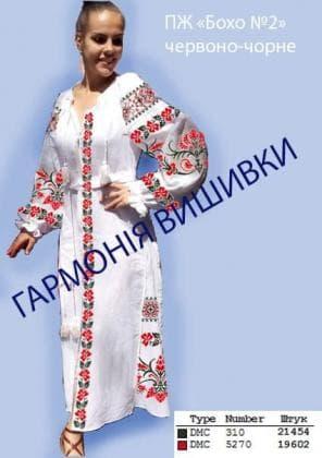 Заготовка плаття в стилі бохо ПЖ-2 червоно-чорне бохо Гармонія