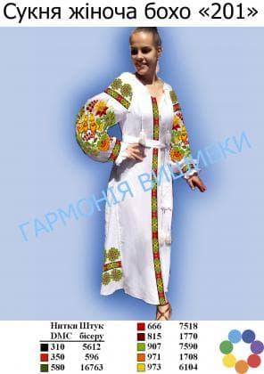 Заготовка плаття в стилі бохо ПЖ-201 бохо Гармонія