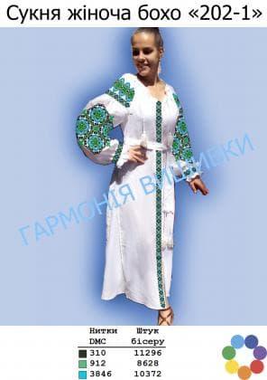 Заготовка плаття в стилі бохо ПЖ-202-1 бохо Гармонія