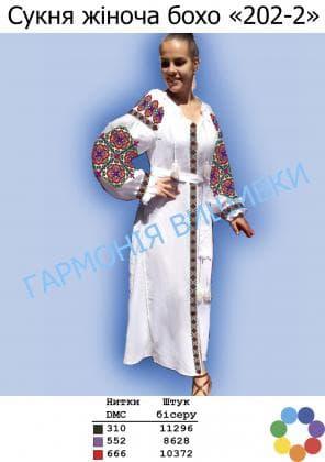 Заготовка плаття в стилі бохо ПЖ-202-2 бохо Гармонія