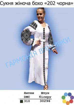 Заготовка плаття в стилі бохо ПЖ-202 чорне бохо Гармонія