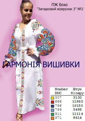 Заготовка плаття в стилі бохо ПЖ Загадковий візерунок 3-2 бохо Гармонія