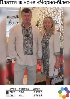 Заготовка для плаття ПЖ Чорно-біле Гармонія