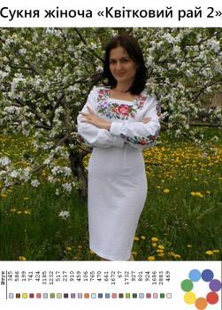 Заготовка для плаття ПЖ Квітковий рай 2 Гармонія