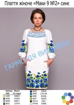 Заготовка для плаття ПЖ Маки 9-2 синє Гармонія