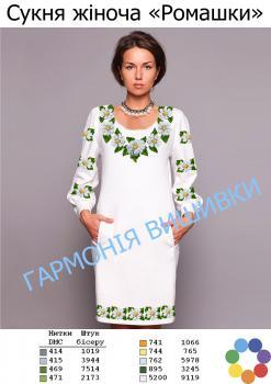 Заготовка для плаття ПЖ Ромашки Гармонія
