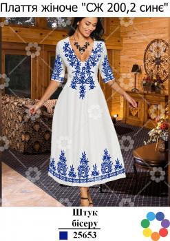 Заготовка для плаття ПЖ-200-2 синє Гармонія