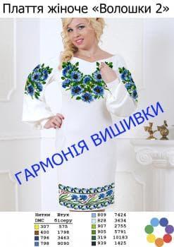 Заготовка для плаття ПЖ Волошки 2 Гармонія