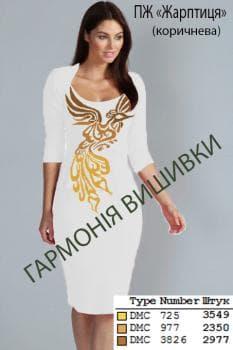 Заготовка для плаття ПЖ Жарптиця коричнева Гармонія