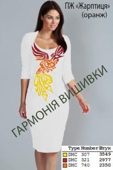 Заготовка для плаття ПЖ Жарптиця оранжева Гармонія