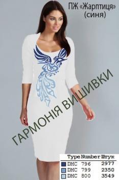 Заготовка для плаття ПЖ Жарптиця синя Гармонія