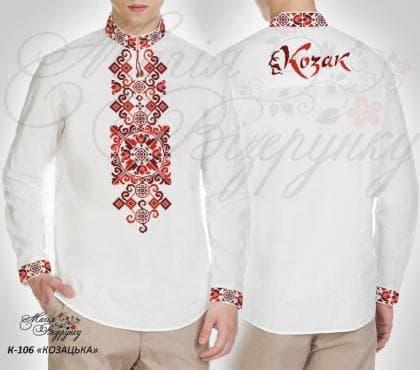 Заготовка для сорочок Козацька  К-106 Магія Візерунку