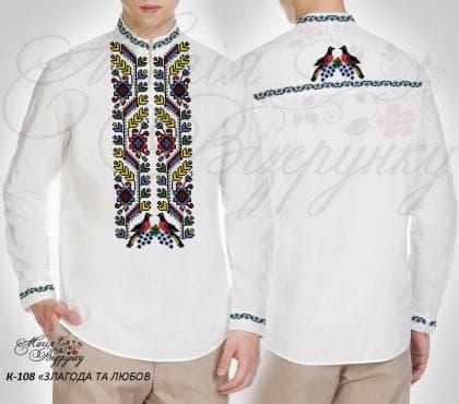 Заготовка для сорочок Злагода і любов К-108 Магія Візерунку