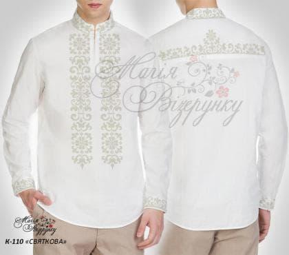 Заготовка для сорочок Святкова  К-110 Магія Візерунку