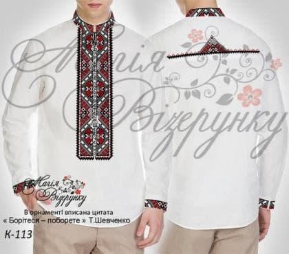 Заготовка для сорочок Шевченкова  К-113 Магія Візерунку