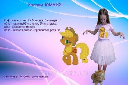 Пошитий костюм для дівчинки ЮМА К-21 ЮМА