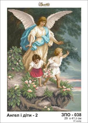 Ангел та діти-2 ЗПО-038 Золота підкова