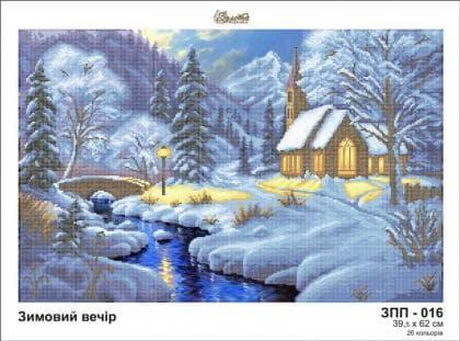 Зимовий вечір ЗПП-016 Золота підкова