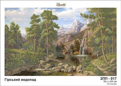 Гірський водоспад ЗПП-017 Золота підкова