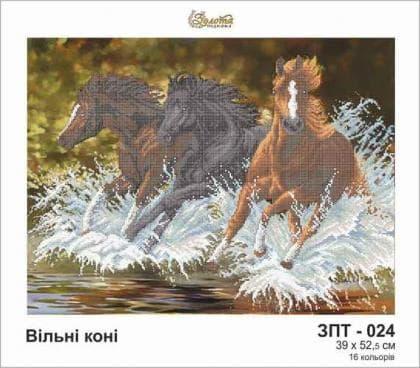 Вільні коні ЗПТ-023 Золота підкова