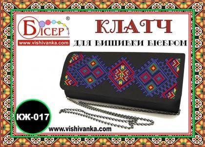 Клатч для вишивки бісером КЖ-017 Вишиванка