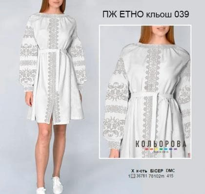 Заготовка плаття ПЖ-ЕТНО-кльош-039 Кольорова