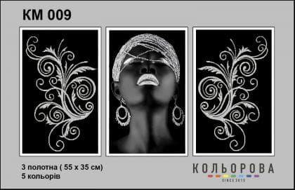 Африканка КМ-009 Кольорова
